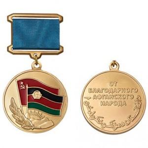 От-благодарного-Афганского-народа-450x450