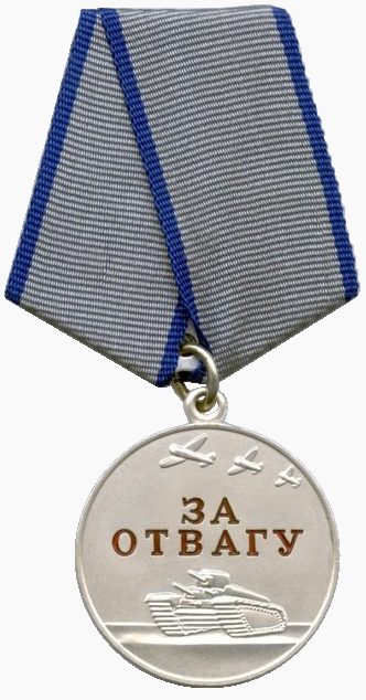 20151026190526!Медаль_«За_отвагу»_(РФ)