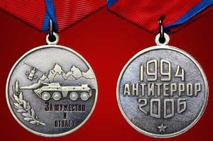 medal_a_terror