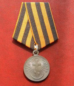 504536841_w640_h640_medal-1877-1878-russko